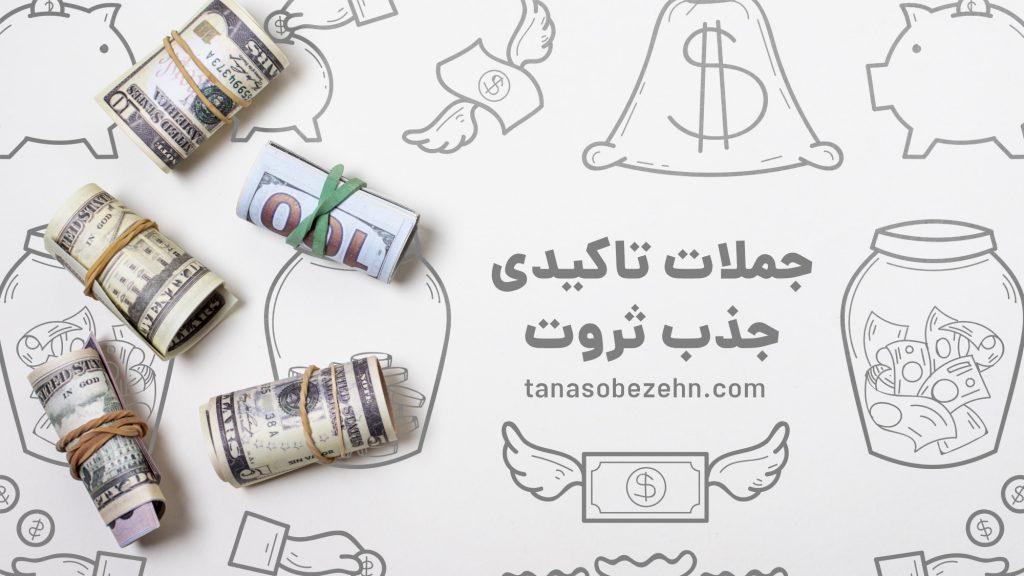 جملات تاکیدی ثروت