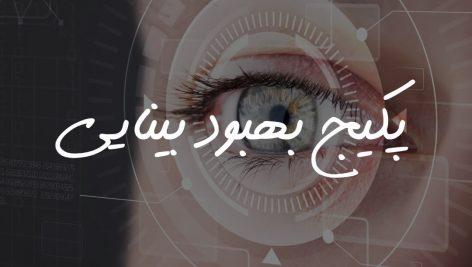 سابلیمینال چشم