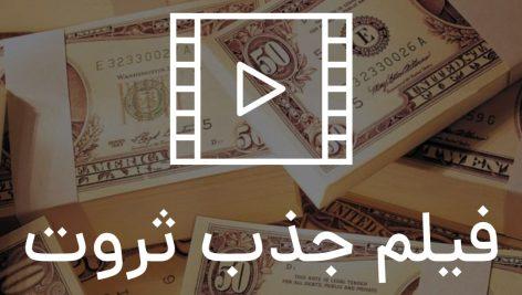 فیلم جذب ثروت و پول