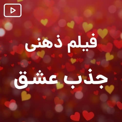 فیلم ذهنی جذب عشق