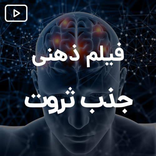 فیلم ذهنی ثروت